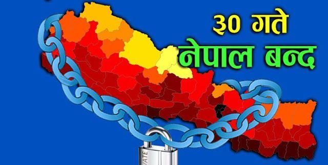 बैसाख ३० गते नेपाल बन्द !