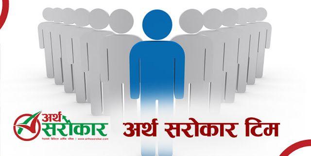 अर्थ सरोकार समूह (Artha Sarokar Team)