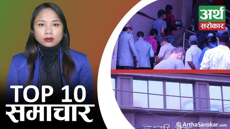 टप १० समाचार बुलेटिन : लक्ष्मी बैंकका स्टाफ बसेको घरलाई प्रहरीले सिल गर्यो, एनआइसीको चरम लापरवाही ! (भिडियो)