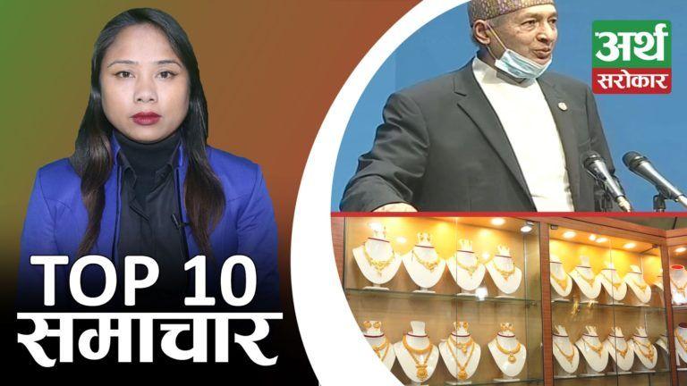 टप १० भिडियो समाचार : देश टाँट पल्टने खतरामा, अर्थमन्त्रीले हात उठाए, देशलाई संघीयता बाधक भएकै हो ?