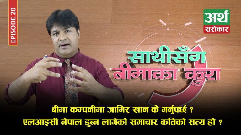 बीमा कम्पनीमा जागिर खान के गर्नुपर्छ ? एलआइसी नेपाल डुब्न लागेको समाचार कतिको सत्य हो ? (भिडियो)