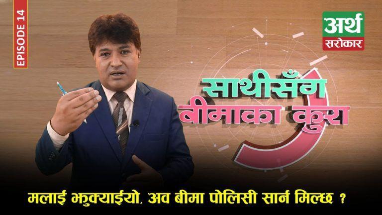 नेपाल लाइफमा भनेर अभिकर्ताले झुक्यायो, रिलायबल नेपाल लाइफमा बीमा गरायो, बीमा पोलिसी अव सार्न मिल्छ ? हेर्नुहोस् विज्ञको जवाफ (भिडियो)