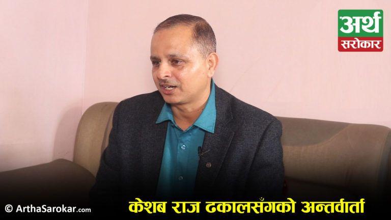 बीमा बहस: 'विहान उठ्दा कसलाई के हुन्छ थाहा छैन, त्यसैले बीमा गरौँ…' केशब राज ढकालसँगको अन्तर्वार्ता (भिडियो)