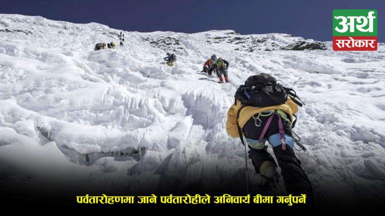 पर्वतारोहणमा जाने पर्वतारोहीले अनिवार्य बीमा गर्नुपर्ने, यो नियम विदेशी पर्यटकमा पनि लागू हुने