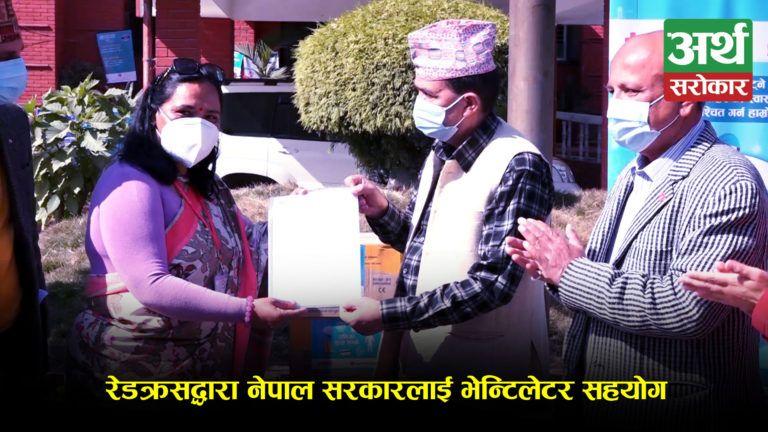 रेडक्रसद्धारा नेपाल सरकारलाई भेन्टिलेटर सहयोग, स्वास्थ्यमन्त्री ढकालले गरे यस्तो प्रतिवद्धता ! (भिडियो रिपोर्ट)