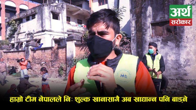 हाम्रो टीम नेपालले निःशुल्क खानासँगै अब खाद्यान्न पनि बाड्ने, यसो भन्छन् संस्थापक सहसचिव धामी (भिडियो रिपोर्ट)