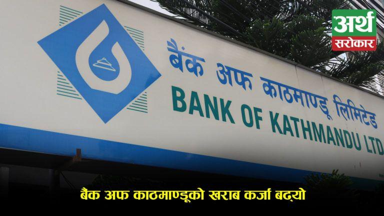 बैंक अफ काठमाण्डूको नाफा ३७.०८% ले घट्यो, खराब कर्जा बढ्यो, अधिकांश सूचकहरु ओरालोतर्फ ! (विवरणसहित)