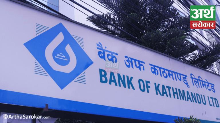 बैंक अफ काठमाण्डूले १ अर्ब ६० करोड रुपैयाँ बराबरको १६ लाख इकाई ऋणपत्र जारी गर्ने, धितोपत्र बोर्डले दियो अनुमति