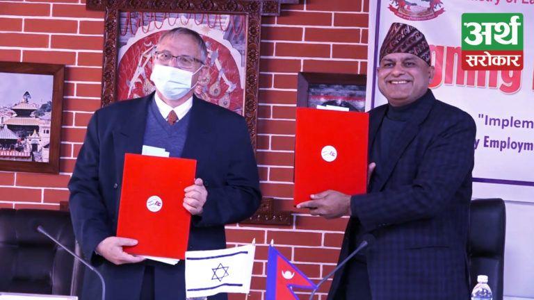 अब नेपालीहरु वैदेशिक रोजगारीको लागि इजरायल जान सक्ने, भयो नेपाल र इजरायलबीच एमओयूमा हस्ताक्षर (भिडियो रिपोर्ट)