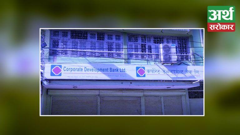 कर्पोरेट डेभलपमेन्ट बैंकले ३० करोड रुपैयाँ बराबरको ३० लाख कित्ता हकप्रद जारी गर्ने, माग्यो नेपाल धितोपत्र बोर्डसँग अनुमति