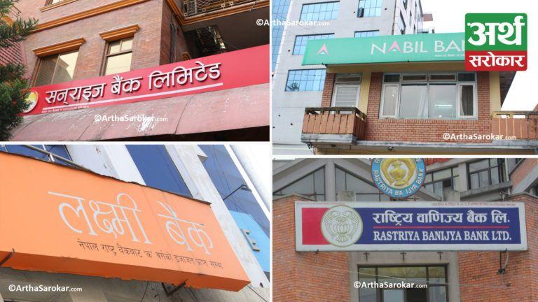 लक्ष्मी बैंकसहित ४ बैंकको बाउन्स चेक काटेर झुक्याउने ३ जना सिआईबीको फन्दामा, कसलाई कति जरिवाना लगाईयो ?