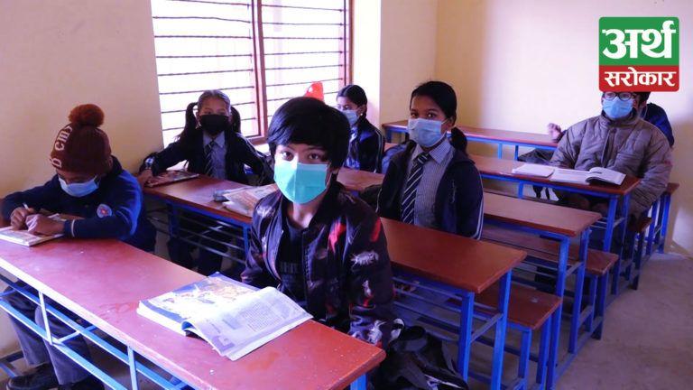 भाैतिक रुपमा खुले काठमाडौँ महानगरका अधिकाशं विद्यालय खुले, सम्पूर्ण विद्यालय खुल्न अझै केही समय लाग्ने (भिडियो)