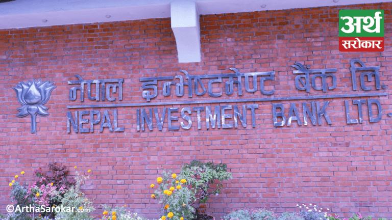 नेपाल इन्भेष्टमेन्ट बैंकको साधारणसभा माघ ८ गते, लाभांश पारित गर्ने मुख्य प्रस्तावसहित अरु यस्ता एजेन्डा पेस गरिने