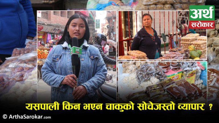 गुलियो चाकुभित्रको 'तीतो व्यापार-कथा' : दिनभर करायो, रातभर दक्षिणा गन्दा सावाँ नै हरायो… (भिडियो रिपोर्ट)