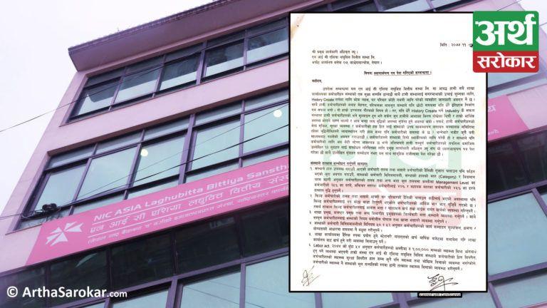 एनआइसी एशिया लघुवित्तमा 'लफडा': १३ बुंदे माग राख्दै झन्डै २ दर्जन कर्मचारीले दिए सामुहिक राजीनामा ! (प्रमाणसहित)