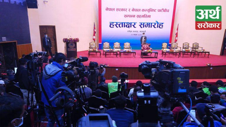 नेकपा र सरकारबीचको संयुक्त समारोह LIVE