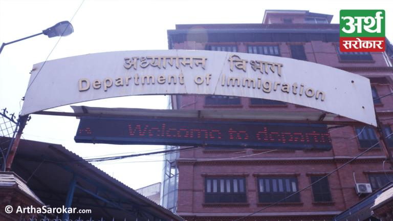 बैकिङ कसूर, विदेशी मुद्रा अपचलनलगायत कसुरका १३६ विदेशी निष्कासित