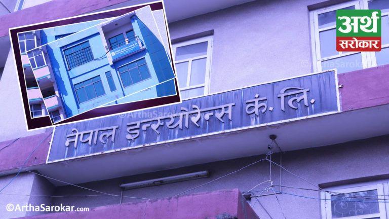 नेपाल इन्स्योरेन्स र नेसनल हाइड्रोपावर कम्पनीको वार्षिक साधारणसभा आज, के के विषयमा हुँदैछ छलफल