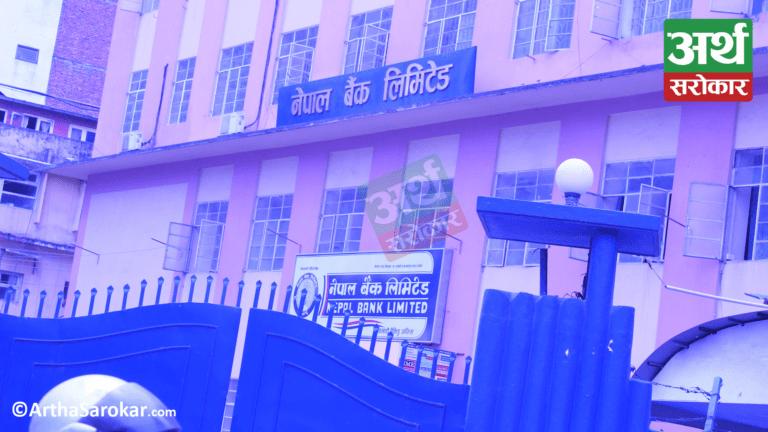 नेपाल बैंकको एक करोड ३८ लाख ८४ हजार १४८ कित्ता सेयर नेप्सेमा सूचिकृत