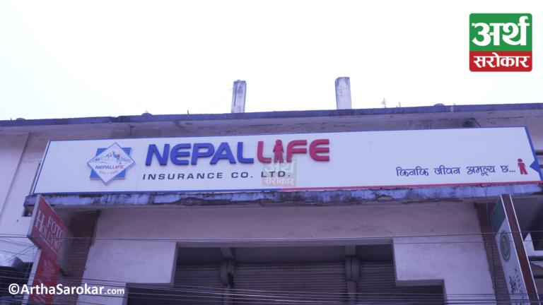 नेपाल लाइफ इन्स्योरेन्सको स्टक स्प्लिट सम्बन्धी निर्णय लागू नहुने