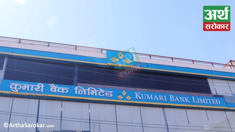 कुमारी बैंकमा रोजगारिको अवसर, यस्तो छ आवश्यक योग्यता र अनुभव (भ्याकेन्सीसहित)