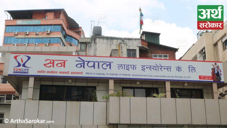 सन नेपाल लाइफ इन्स्योरेन्सद्वारा तेस्रो त्रैमासको वित्तीय विवरण सार्वजनिक, नाफा ३०.२८% ले बढ्दा कमायो ९ करोड ५५ लाख