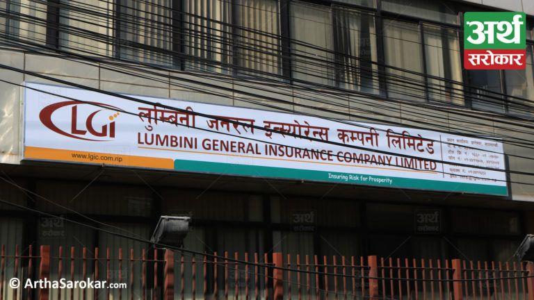 लुम्बिनी जनरल इन्स्योरेन्सलेको खुद नाफा १४.३७% बढ्यो, प्रतिसेयर आम्दानी र प्रतिसेयर नेटवर्थ कति ? (विवरणसहित)