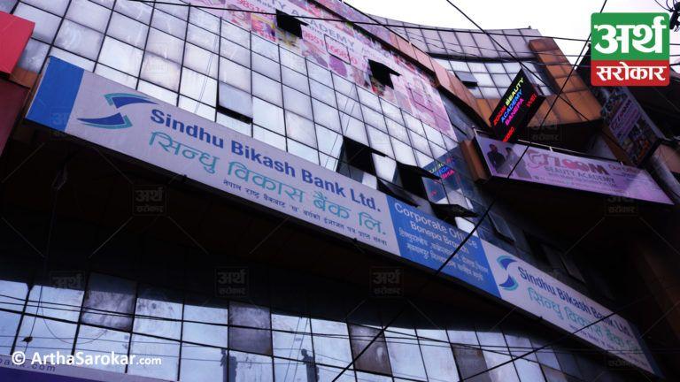 सिन्धु विकास बैंकले माग्यो ७ पदका लागि माग्यो कर्मचारी, यस्तो छ आवश्यक योग्यता र अनुभव (भ्याकेन्सी नोटिससहित)