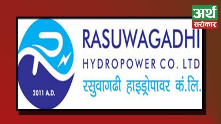 २ करोड ४६ लाख रुपैयाँ नोक्सानमा रसुवागढी हाइड्रोपावर, प्रतिसेयर आम्दानी पनि ५३ पैसाले नोक्सनामा