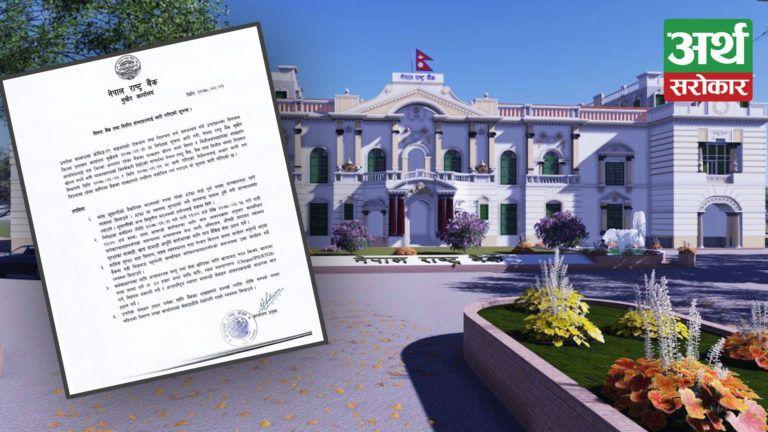 बैंकहरुद्वारा राष्ट्र बैंकको सूचनाको अपव्याख्या, कुठाउँमा 'कमा' राख्दा कयौँलाई 'कन्फ्युजन' !