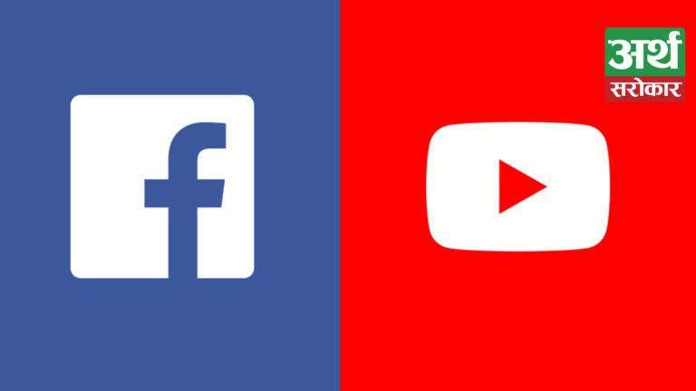 बजेटको नयाँ व्यवस्था : साउन १ गतेदेखि युट्युब र फेसबुकबाट आएको आम्दानीमा १ प्रतिशत सरकारलाई जाने !