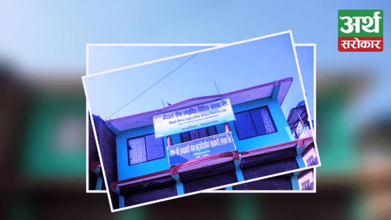 नेपाल सेवा लघुवित्तले गर्यो कमालको प्रगति, नाफामा ४१५८.६४% को छलाङ मार्दा अन्य सूचकको अवस्था कस्तो ?