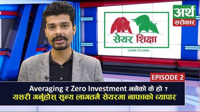 सेयर शिक्षा- २ : Share Market मा Averaging र Zero Investment भनेको के हो ? (भिडियो)