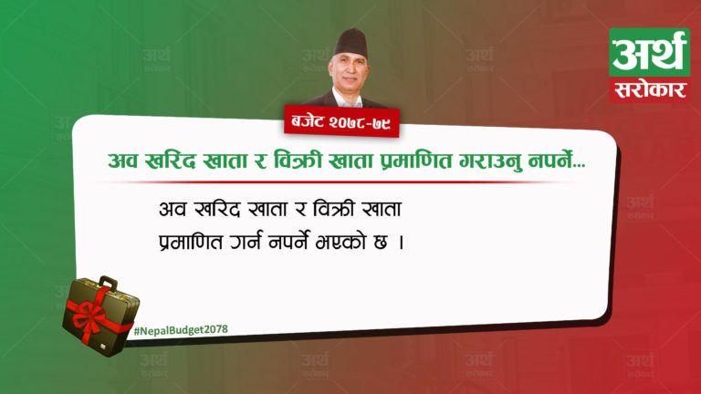 सरकारको गज्जबको निर्णय : अव खरिद खाता र विक्री खाता प्रमाणित गराउनु नपर्ने… #Nepalbudget