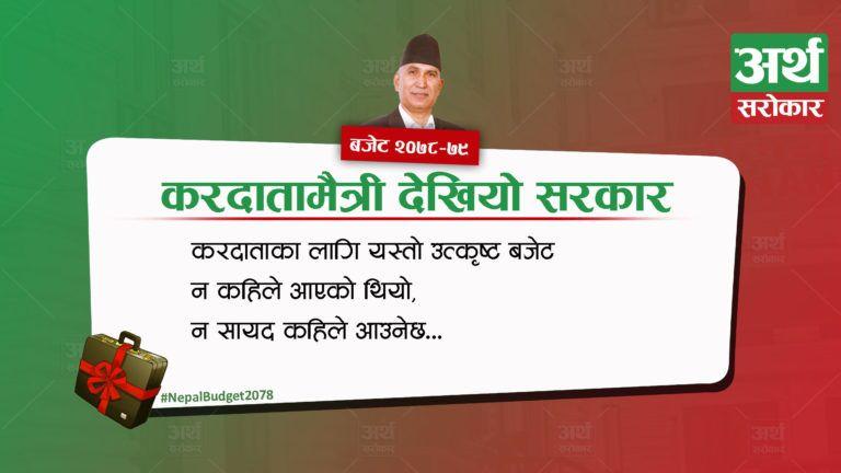 कोरोना कालमा करमा छुटै छुट ! १९ बुँदामा हेर्नुहोस् सरकारले के केमा दियो कति कर छुट ? #NepalBudget