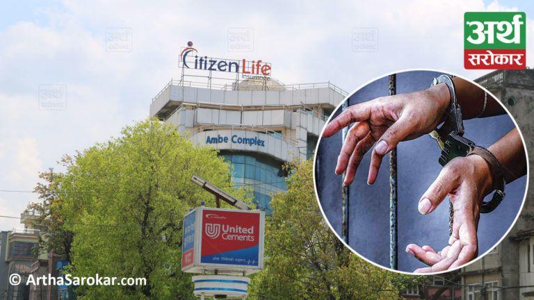 सिटिजन लाइफ इन्स्योरेन्समा बीमा भरिदिन्छु भन्दै स्थानीयबाट लाखौँ रुपैयाँ ठगी, बैतडीका कमलराम विक पक्राउ !