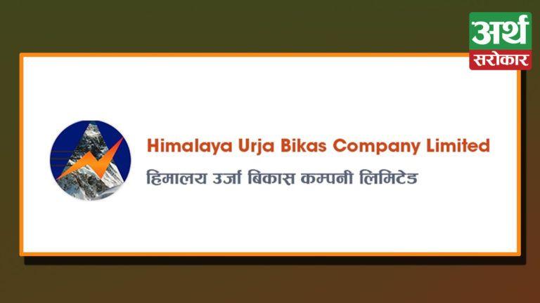 हिमालय ऊर्जा विकास कम्पनीद्वारा चालु आर्थिक वर्षको तेस्रो त्रैमासको वित्तीय विवरण सार्वजनिक, सम्पूर्ण सूचक नकारात्मक