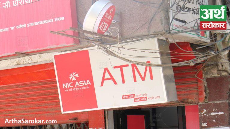 एनआइसी एशिया बैंकको एटिएम फोड्ने पक्राउ !