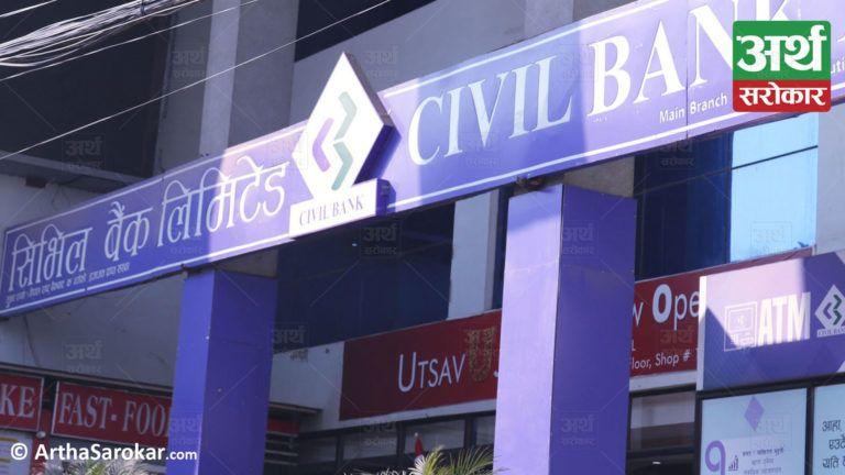 सिभिल बैंक लिमिटेडले ३ अर्ब रुपैंयाँ बराबरको ३० लाख कित्ता ऋणपत्र निष्काशन गर्न नेपाल धितोपत्र बोर्डसँग माग्यो अनुमति