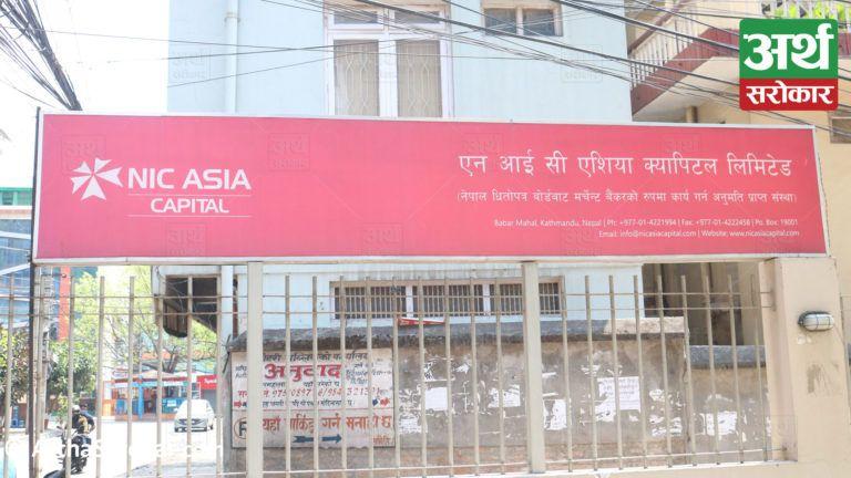 एनआईसी एसिया 'सेलेक्ट ३०' फण्डको एक अर्ब बराबरको १० करोड इकाई आजदेखि बिक्री खुला, कहिलेसम्म पाईन्छ भर्न ?