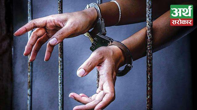 बैंकिङ कसुरको मुद्दामा फरार रहेका प्रतिवादी पक्राउ, १५ दिन कैद र दुई करोड ५६ लाख जरिवाना