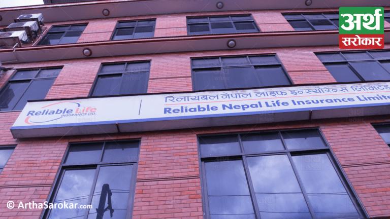 रिलायबल नेपाल लाइफ इन्स्योरेन्सको साधारणसभा आज,  ६० लाख कित्ता आइपीओ निष्कासन गर्ने सम्बन्धमा छलफल हुने