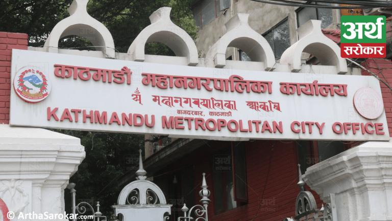 काठमाडौँ महानगरपालिकाको नीति तथा कार्यक्रम सार्वजनिक, करदातालाई छुटैछुटको घोषणा