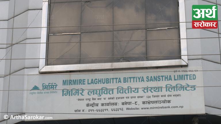 मिर्मिरे लघुवित्त वित्तीय संस्थाको निमित्त सीइओमा राजेन्द्र प्रसाद न्यौपाने नियुक्त