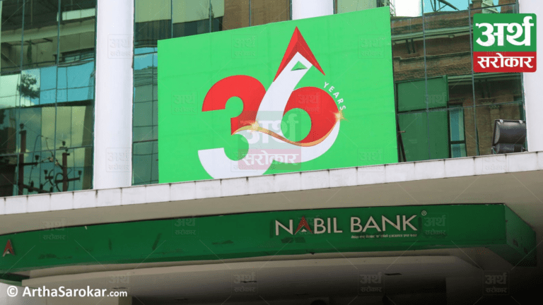 नबिल बैंक लिमिटेडले ३ अर्ब रुपैयाँ बराबरको ३० लाख इकाई ऋणपत्र बिक्री गर्ने, धितोपत्र बोर्डले दियो निष्काशनको अनुमति