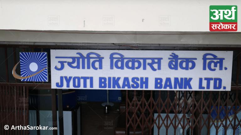 नेपाल धितोपत्र बोर्डद्वारा ज्योति विकास बैंकलाई १५ लाख इकाई बोन्ड निष्काशन गर्न अनुमति प्रदान, ९% ब्याज पाईने !