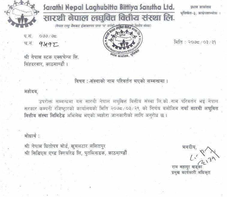 सारथी नेपाल लघुवित्त वित्तीय संस्थाको नाम परिवर्तन, राख्यो यस्तो नाम