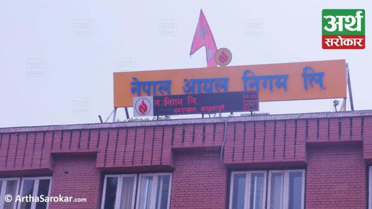 नेपाल आयल निगममा रोजगारीको सुवर्ण अवसर, माग्यो १७ जना कर्मचारी