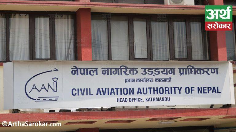 नागरिक उड्यनले माग्यो विभिन्न पदका लागि ठूलो संख्यामा कर्मचारी, कहिलेसम्म पाईन्छ आवेदन दिन ? (भ्याकेन्सीसहित)