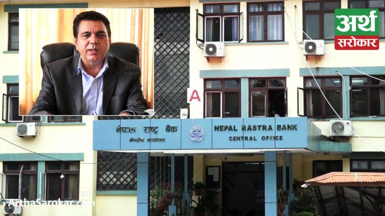 कहिले आउँछ नेपालराष्ट्र बैंकको मौद्रिक नीति ? यसो भन्छन् कार्यकारी निर्देशक तथा प्रवक्ता ढकाल (भिडियो रिपोर्ट)